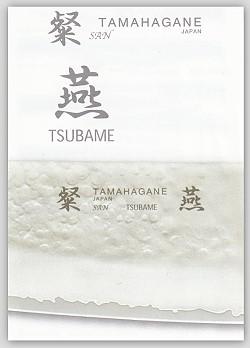 Tamahagane Tsubame