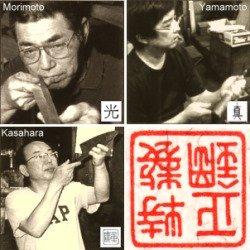 Ton Ten Kan - Messer aus Sakai